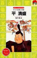 <<児童書・絵本>> 平清盛 / 柚木象吉