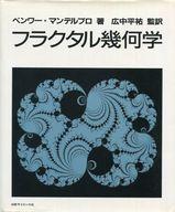 <<科学・自然>> フラクタル幾何学 / ベノワ・B・マンデルブロ