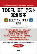<<語学>> TOEFL iBTテスト完全教本 / P.ワーデン