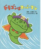 <<児童書・絵本>> ドラゴンはスーパーマン / 茂市久美子