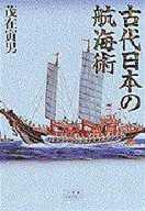 <<歴史・地理>> 古代日本の航海術 / 茂在寅男