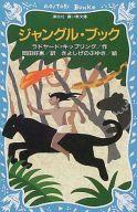 <<児童書・絵本>> ジャングル・ブック / R・キップリング