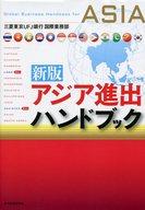 <<政治・経済・社会>> アジア進出ハンドブック 新版 / 三菱東京UFJ銀行国際業務部