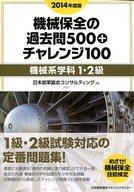 <<産業>> 2014年度版 機械保全の過去問500+チャレンジ100[機械系学科1・2級] / 日本能率協会コンサルティング