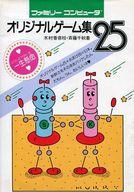 <<産業>> ファミリーコンピュータ オリジナルゲーム集25 / 木村香奈枝/斉藤千秋