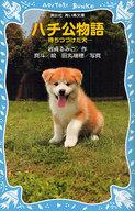 <<児童書・絵本>> ハチ公物語-待ちつづけた犬- / 岩貞るみこ