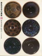 <<芸術・アート>> 原色日本の美術 全30巻セット