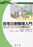 <<科学・自然>> 在宅薬剤管理入門 コミュニティ・ファーマシストの真髄を求めて / 和田忠志