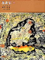 <<児童書・絵本>> 福音館古典童話シリーズ 16 西遊記(下) / 呉承恩