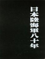 <<歴史・地理>> 写真集 日本陸海軍八十年 / 国書刊行会