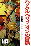 <<児童書・絵本>> ハックルベリィ・フィンの冒険 / 立松和平