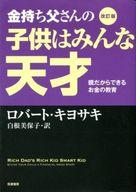 <<政治・経済・社会>> 金持ち父さんの子供はみんな天才 改訂版 / R.キヨサキ