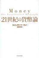 <<政治・経済・社会>> 21世紀の貨幣論 / F.マーティン