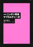 <<サブカルチャー>> NHK ニッポン戦後サブカルチャー史 / NHK「ニッポン戦後サブカルチャー史」制作班