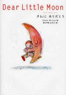 <<児童書・絵本>> Dear Little Moon / A・ダーハン