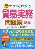 <<ビジネス>> サクッとわかる貿易実務 問題集 第3版 / 池田隆行