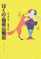<<児童書・絵本>> ぼくの・稲荷山戦記 / たつみや章