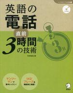 <<語学>> CD付)英語の電話 直前3時間の技術 / 竹村和浩