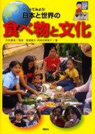 <<児童書・絵本>> くらべてみよう!日本と世界の食べ物と文化 / 石毛直道