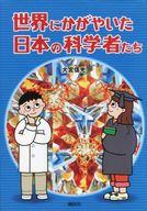 <<児童書・絵本>> 世界にかがやいた日本の科学者たち / 大宮信光
