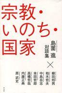 <<宗教・哲学・自己啓発>> 宗教・いのち・国家 島薗進対談集 / 島薗進