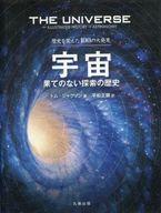 <<科学・自然>> 宇宙-果てのない探索の歴史 / T.ジャクソン