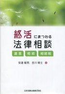 <<政治・経済・社会>> 終活にまつわる法律相談-遺言・相続・相続税 / 安達敏男