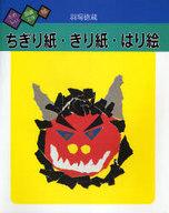 <<児童書・絵本>> ちぎり紙・きり紙・はり絵 / 羽場徳蔵
