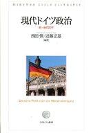 <<政治・経済・社会>> 現代ドイツ政治-統一後の20年- / 西田慎