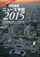 <<ビジネス>> 共同通信ニュース予定2015 / 共同通信社編集局