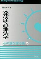 <<宗教・哲学・自己啓発>> 発達心理学-心の謎を探る旅 / 長谷川真里