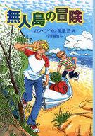 <<児童書・絵本>> 無人島の冒険 / R・ロイ