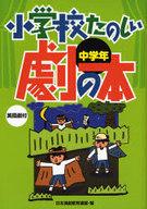 <<児童書・絵本>> 小学校たのしい劇の本 中学年 英語劇付 / 日本演劇教育連盟