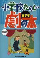 <<児童書・絵本>> 小学校たのしい劇の本 高学年 / 日本演劇教育連盟