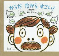 <<児童書・絵本>> からだだからすごい! 全3巻 / 細谷亮太