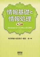<<産業>> 情報基礎と情報処理 第3版 / 寺沢幹雄