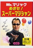 <<児童書・絵本>> めざせ!スーパーマジシャン 全4巻 / Mr・マリック