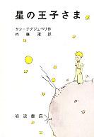 <<児童書・絵本>> 星の王子さま / 原作:サン=テグジュペリ/絵:サン=テグジュペリ