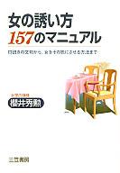 <<趣味・雑学>> 女の誘い方 157のマニュアル-口説き文句から、女をその気にさせる方法まで- / 櫻井秀勲