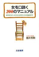 <<趣味・雑学>> 女を口説く200のマニュアル / 櫻井秀勲