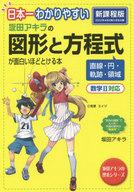 <<教育・育児>> 日本一わかりやすい 坂田アキラの 図形と方程式が面白いほどとける本 / 坂田アキラ