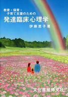 <<宗教・哲学・自己啓発>> 発達臨床心理学 / 伊藤恵子