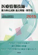 <<科学・自然>> 医療情報技師能力検定試験過去問題・解答集 2015 / 日本医療情報学会医療情報技師育成部会