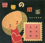 <<歴史・地理>> 世界の切手 3 / 笠井太慶喜