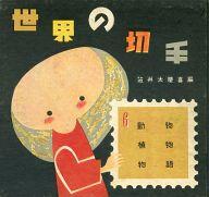 <<歴史・地理>> 世界の切手 6 / 笠井太慶喜