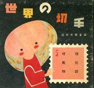 <<歴史・地理>> 世界の切手 5 / 笠井太慶喜