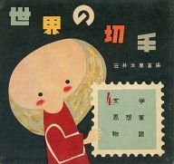 <<歴史・地理>> 世界の切手 4 / 笠井太慶喜