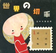 <<歴史・地理>> 世界の切手 8 / 笠井太慶喜