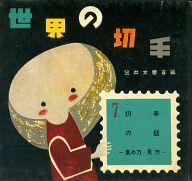 <<歴史・地理>> 世界の切手 7 / 笠井太慶喜