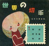 <<歴史・地理>> 世界の切手 2 / 笠井太慶喜